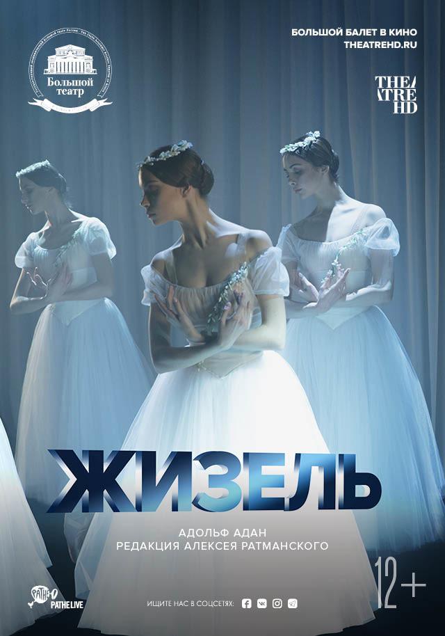 фильм TheatreHD: Жизель