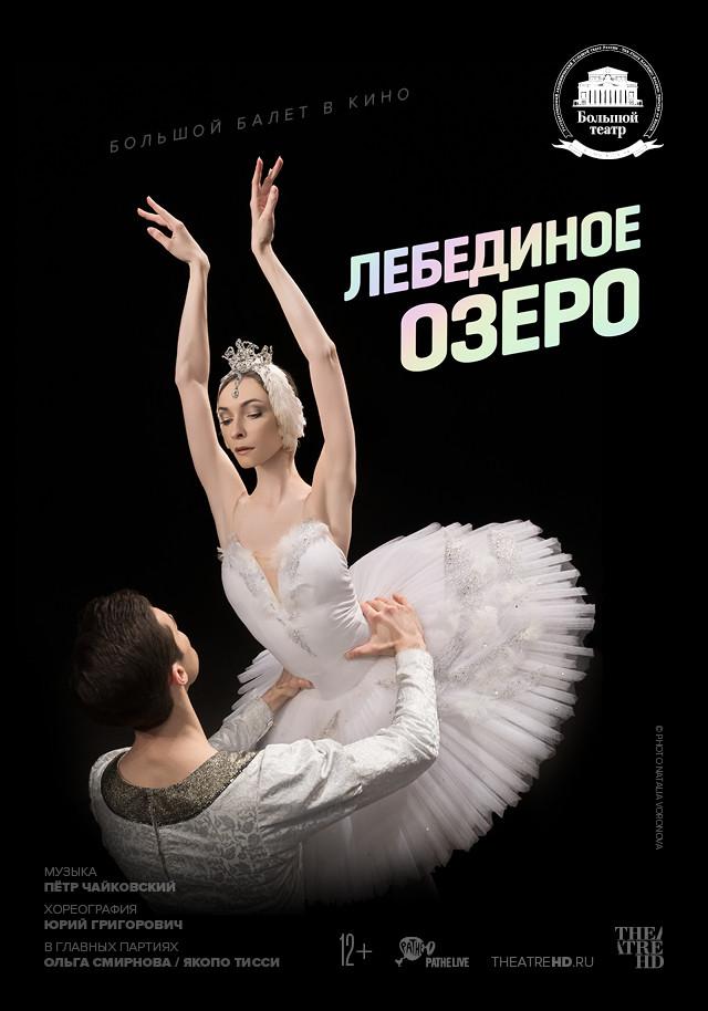 фильм TheatreHD: Лебединое озеро