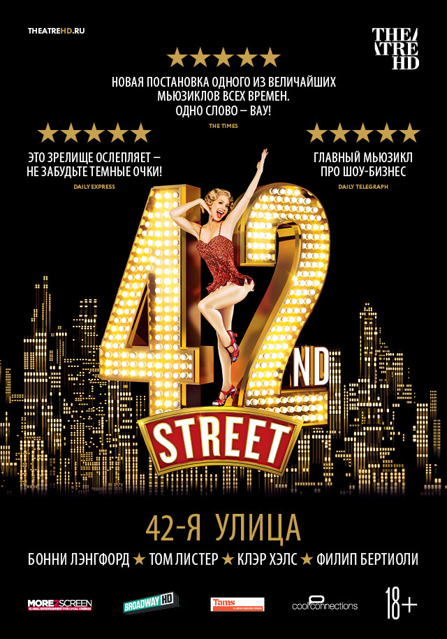 42-я улица