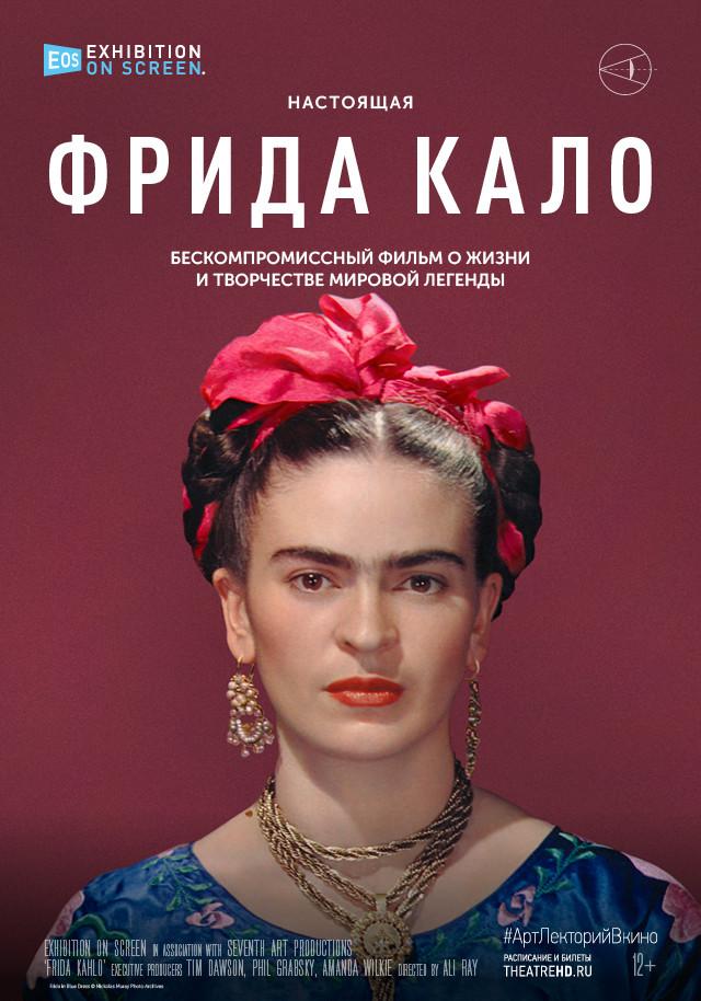 Фрида Кало - kinopark.kz
